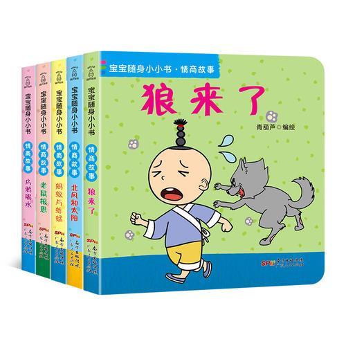 宝宝随身小小书·情商故事(套装全5册)