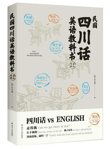 民国四川话英语教科书(第二版)