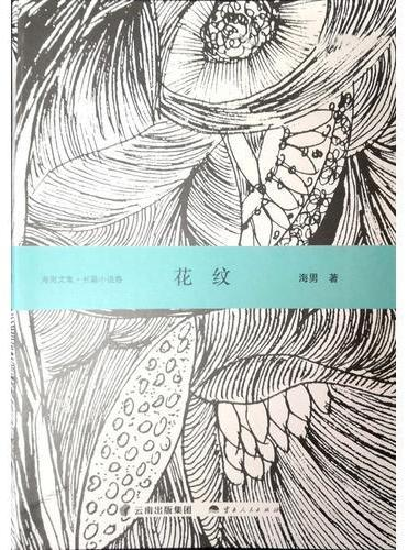 花纹(长篇小说卷)