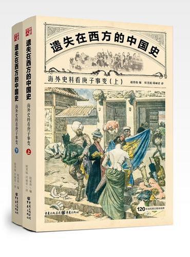 遗失在西方的中国史:海外史料看庚子事变