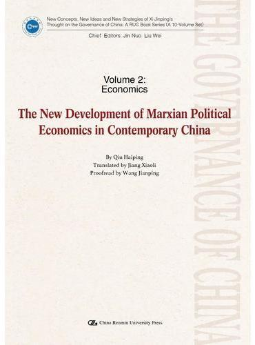 """马克思主义政治经济学在当代中国的新发展(英文版)(""""治国理政新理念新思想新战略""""研究丛书)"""