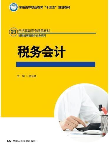 税务会计(21世纪高职高专精品教材·新税制纳税操作实务系列)