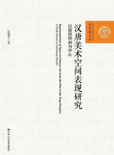 汉唐美术空间表现研究——以敦煌壁画为中心(百家廊文丛)