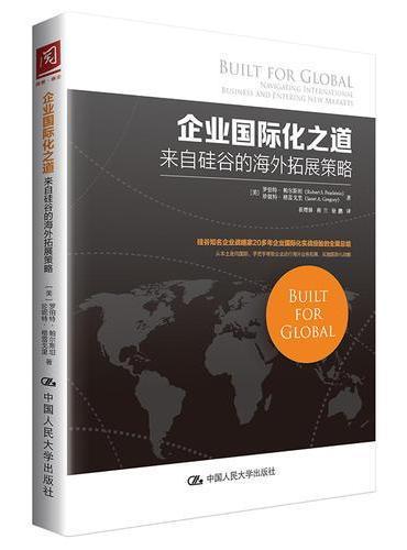 企业国际化之道:来自硅谷的海外拓展策略