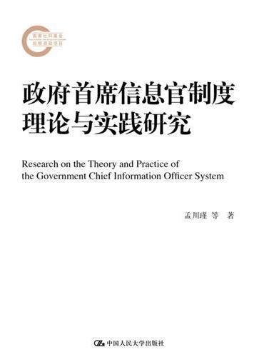 政府首席信息官制度理论与实践研究(国家社科基金后期资助项目)
