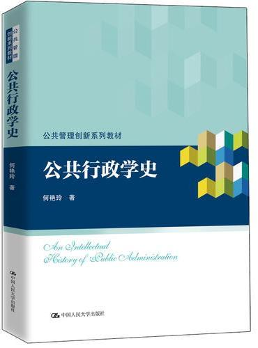 公共行政学史(公共管理创新系列教材)