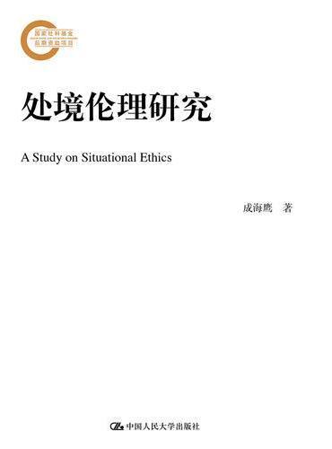 处境伦理研究(国家社科基金后期资助项目)