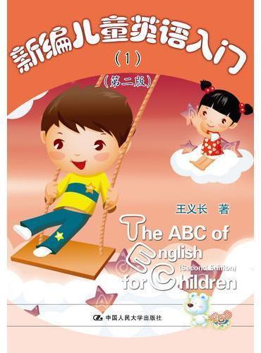 新编儿童英语入门(1)(第二版)