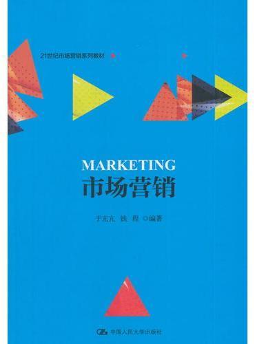 市场营销(21世纪市场营销系列教材)
