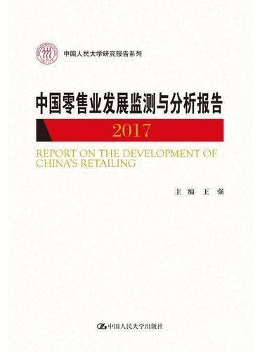 中国零售业发展监测与分析报告(2017)(中国人民大学研究报告系列)