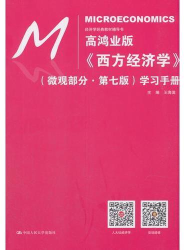 高鸿业版《西方经济学》(微观部分·第七版)学习手册(经济学经典教材辅导书)