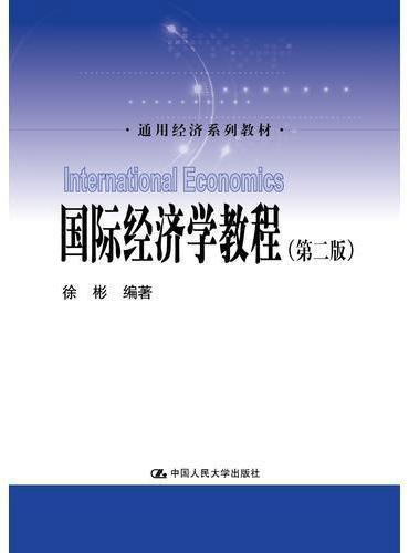 国际经济学教程(第二版)(通用经济系列教材)