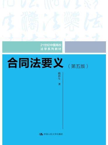 合同法要义(第五版)(21世纪中国高校法学系列教材)