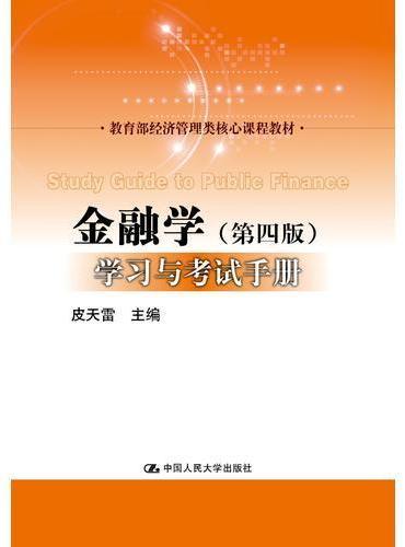 黄达《金融学》(第四版)学习与考试手册(教育部经济管理类核心课程教材)