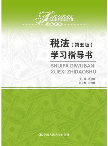 税法(第五版)学习指导书(经济管理类课程教材·税收系列)