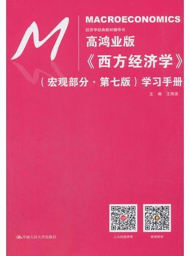高鸿业版《西方经济学》(宏观部分·第七版)学习手册(经济学经典教材辅导书)