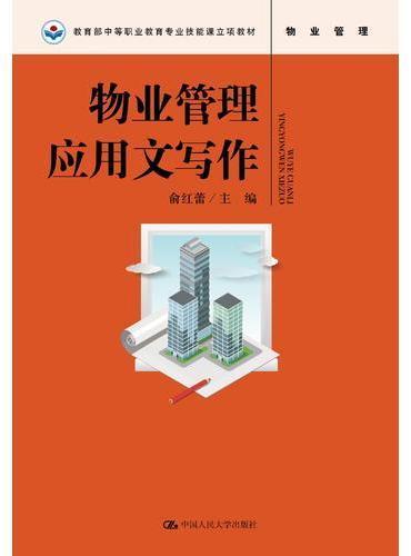 物业管理应用文写作(教育部中等职业教育专业技能课立项教材)