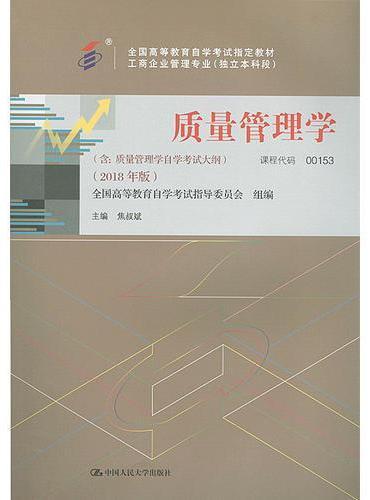自考教材 质量管理学(2018年版)