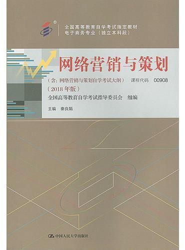 自考教材  网络营销与策划(2018年版)