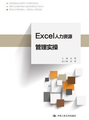 Excel人力资源管理实操