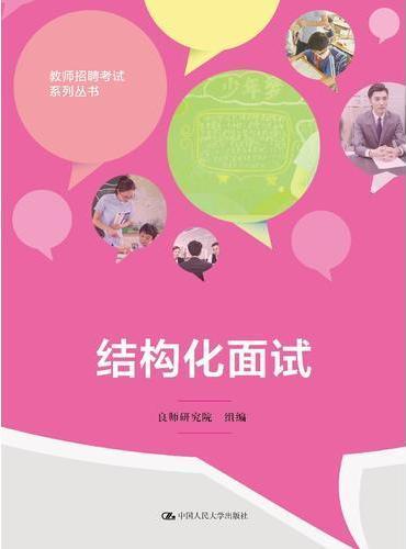 结构化面试(教师招聘考试系列丛书)