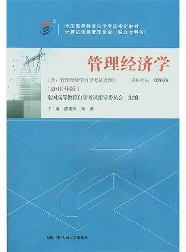 自考教材  管理经济学(2018年版)