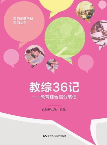 教综36记——教育综合高分笔记(教师招聘考试系列丛书)
