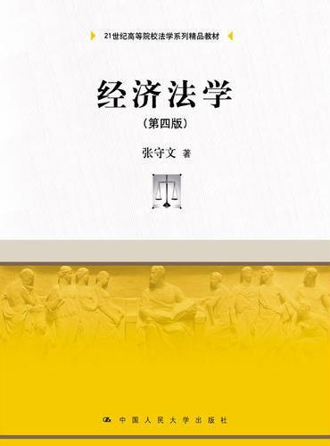 经济法学(第四版)(21世纪高等院校法学系列精品教材)