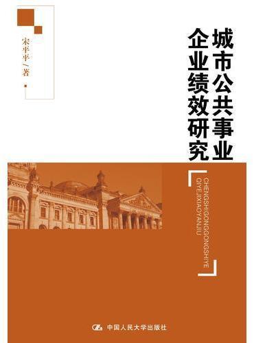 城市公共事业企业绩效研究
