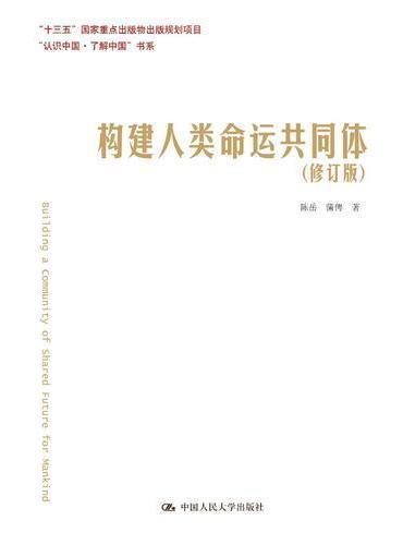 """构建人类命运共同体(修订版)(""""认识中国·了解中国""""书系)"""