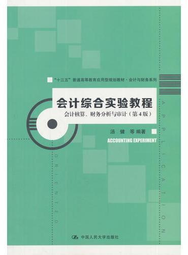 """会计综合实验教程——会计核算、财务分析与审计(第4版)(""""十三五""""普通高等教育应用型规划教材·会计与财务系列)"""