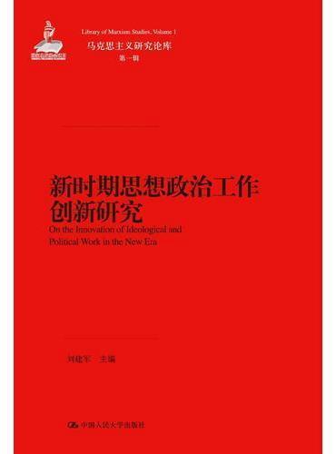新时期思想政治工作创新研究(马克思主义研究丛书)