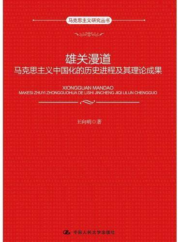 雄关漫道:马克思主义中国化的历史进程及其理论成果(马克思主义研究丛书)
