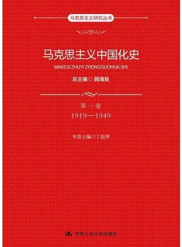 马克思主义中国化史·第一卷·1919-1949