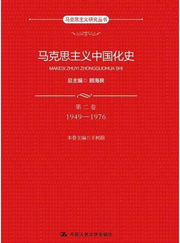 马克思主义中国化史·第二卷·1949-1976(马克思主义研究丛书)