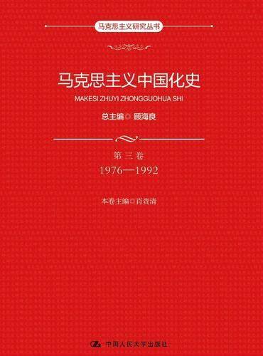 马克思主义中国化史·第三卷·1976-1992(马克思主义研究丛书)