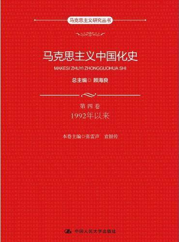 马克思主义中国化史·第四卷·1992年以来(马克思主义研究丛书)