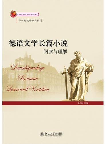 德语文学长篇小说(阅读与理解)