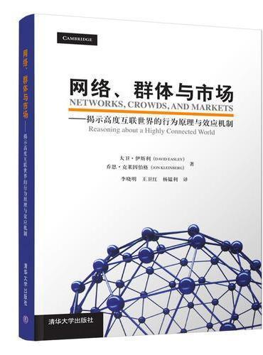 网络、群体与市场——揭示高度互联世界的行为原理与效应机制