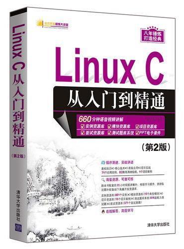 Linux C从入门到精通(第2版)