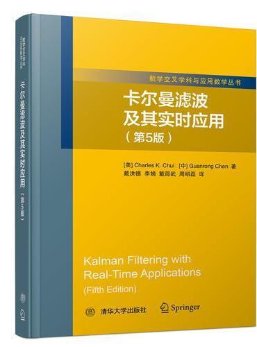 卡尔曼滤波及其实时应用(第5版)