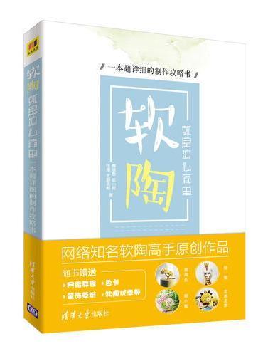 软陶,就是这么简单——一本超详细的制作攻略书