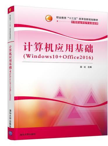 计算机应用基础(Windows10+Office2016)
