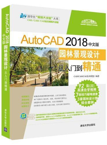 AutoCAD 2018中文版园林景观设计从入门到精通
