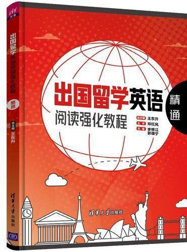 出国留学英语阅读强化教程:精通