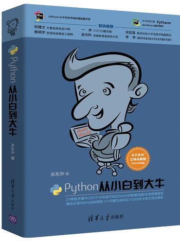 Python从小白到大牛