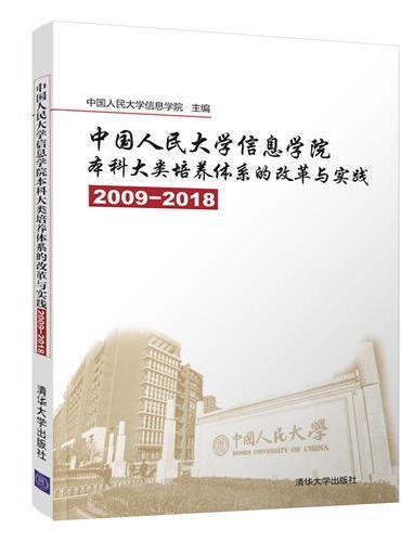 中国人民大学信息学院本科大类培养体系的改革与实践(2009—2018)