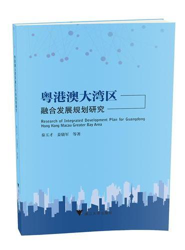 粤港澳大湾区融合发展规划研究
