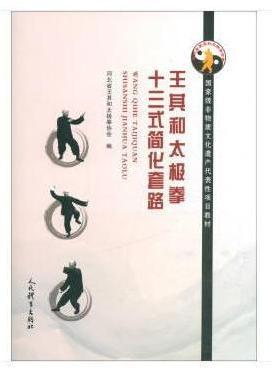 王其和太极拳十三式简化套路