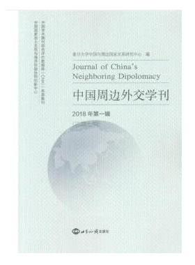 中国周边外交学刊第7辑